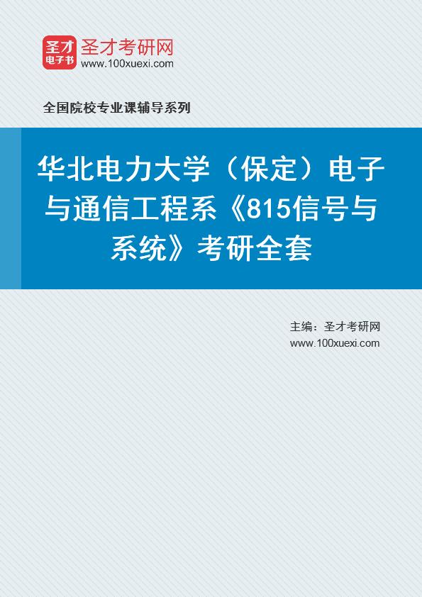 2021年华北电力大学(保定)电子与通信工程系《815信号与系统》考研全套