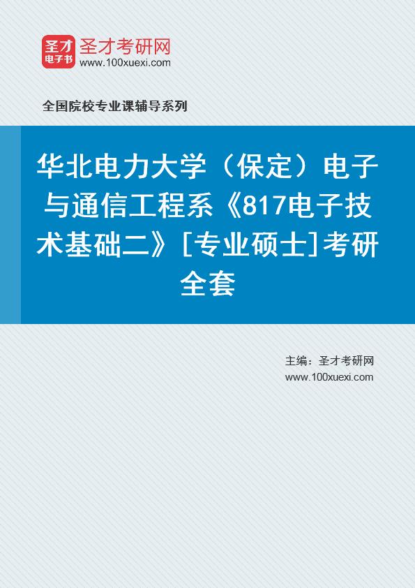 2021年华北电力大学(保定)电子与通信工程系《817电子技术基础二》[专业硕士]考研全套