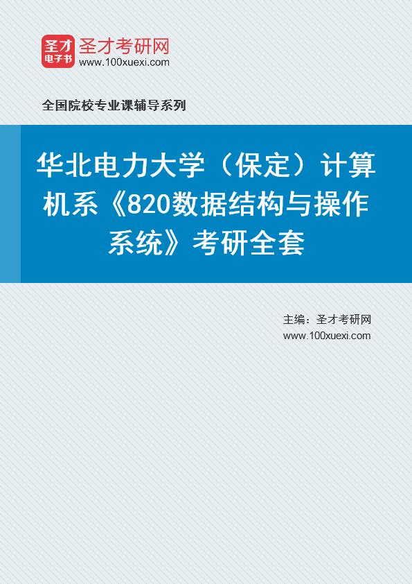 2021年华北电力大学(保定)计算机系《820数据结构与操作系统》考研全套