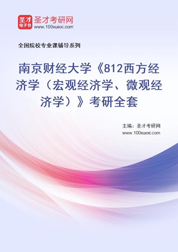 2021年南京财经大学《812西方经济学(宏观经济学、微观经济学)》考研全套