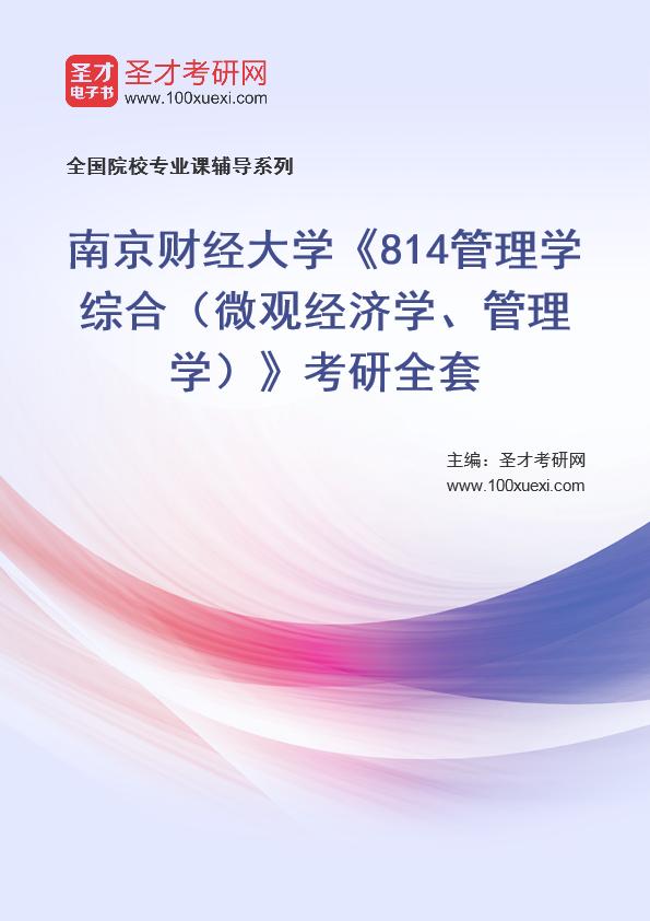 2021年南京财经大学《814管理学综合(微观经济学、管理学)》考研全套