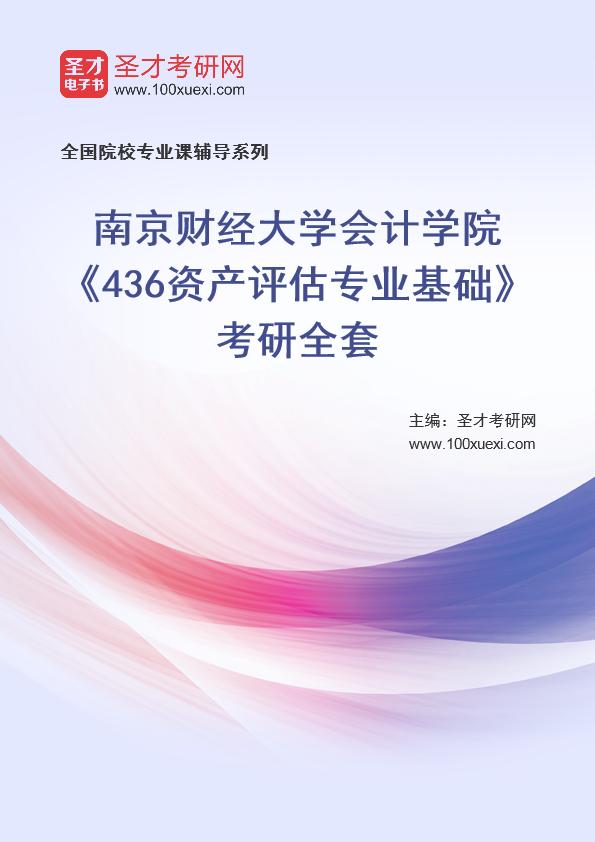 2021年南京财经大学会计学院《436资产评估专业基础》考研全套