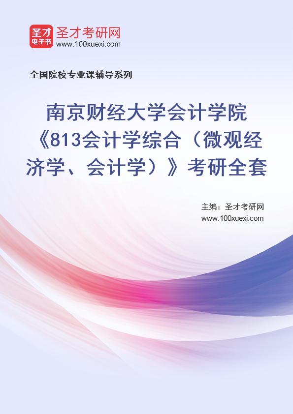 2021年南京财经大学会计学院《813会计学综合(微观经济学、会计学)》考研全套