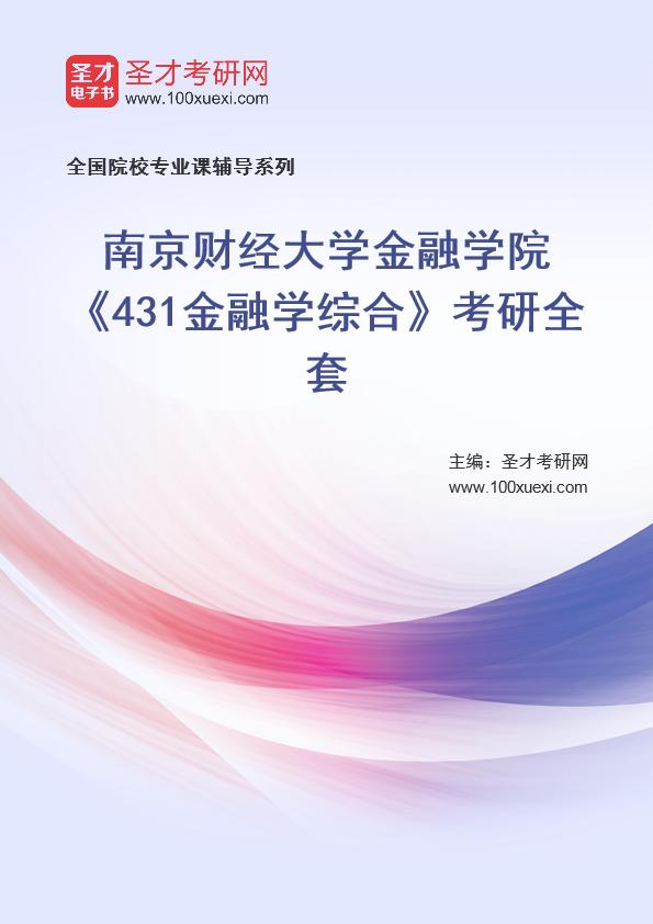 2021年南京财经大学金融学院《431金融学综合》考研全套