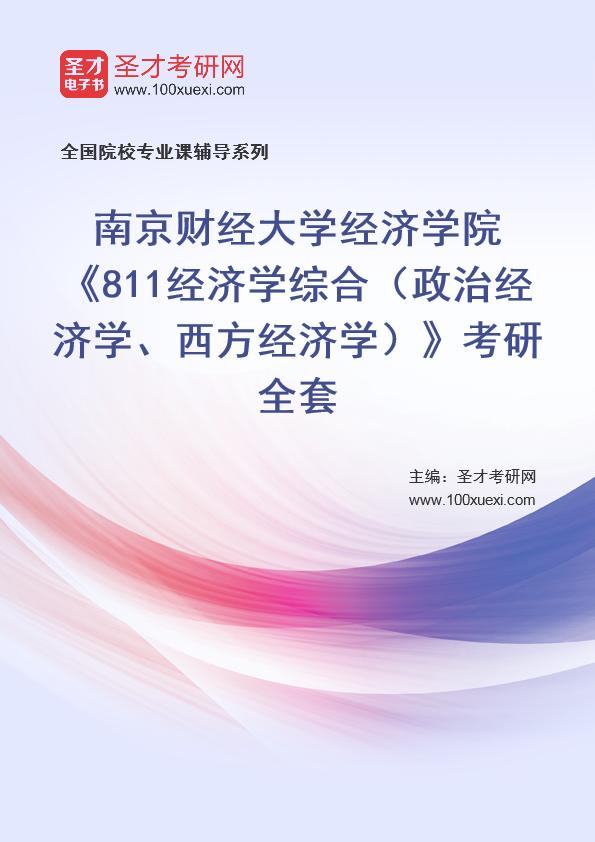 2021年南京财经大学经济学院《811经济学综合(政治经济学、西方经济学)》考研全套
