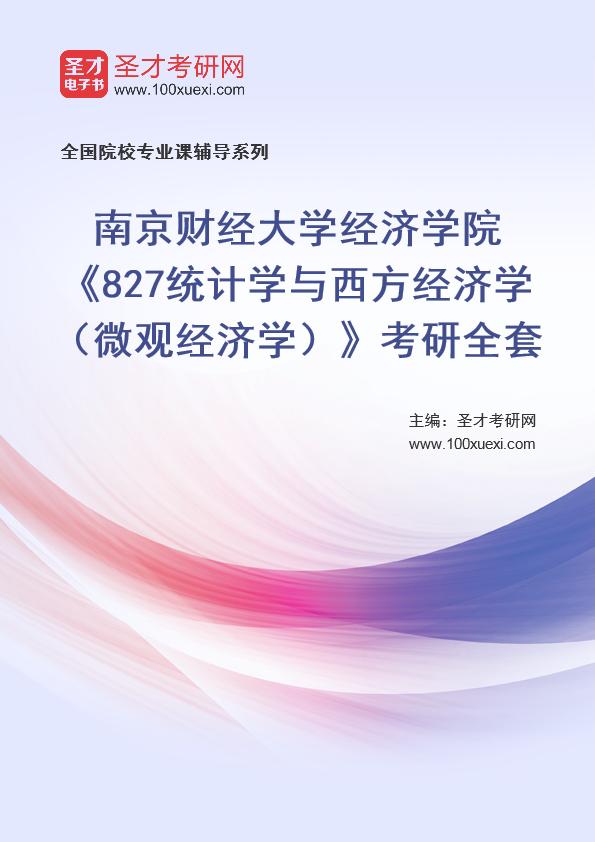 2021年南京财经大学经济学院《827统计学与西方经济学(微观经济学)》考研全套