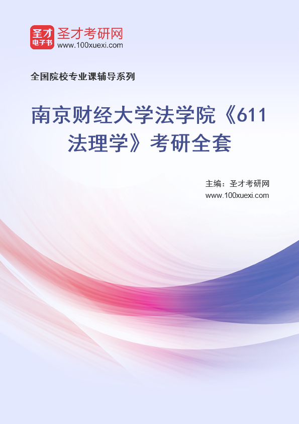2021年南京财经大学法学院《611法理学》考研全套