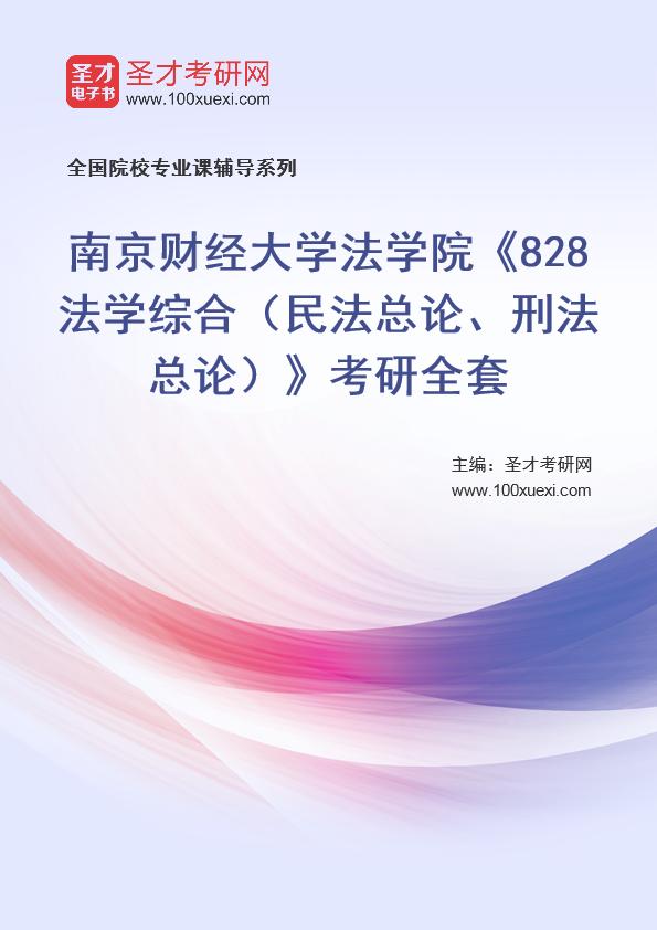 2021年南京财经大学法学院《828法学综合(民法总论、刑法总论)》考研全套