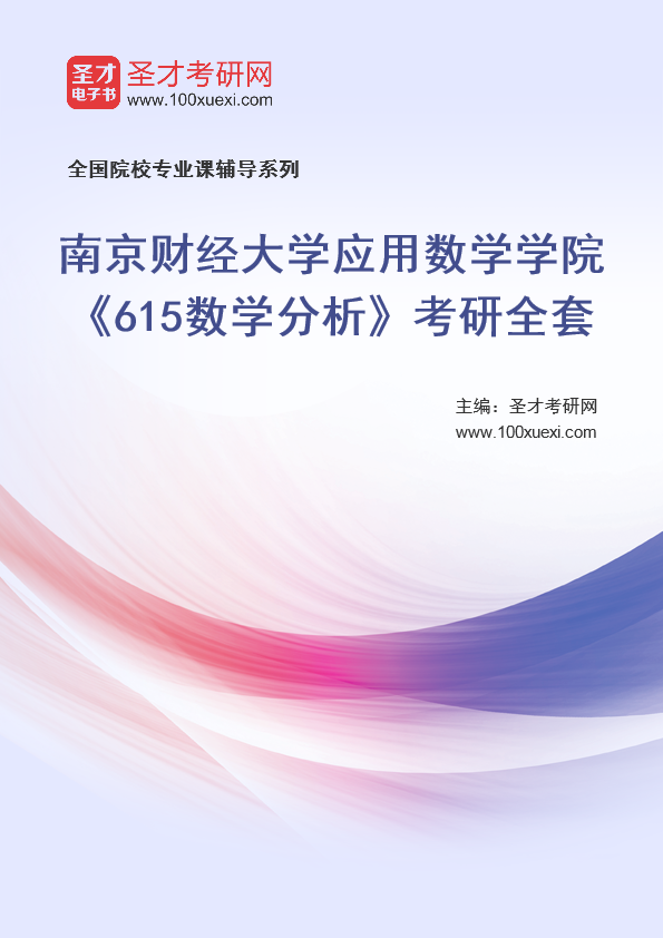 2021年南京财经大学应用数学学院《615数学分析》考研全套
