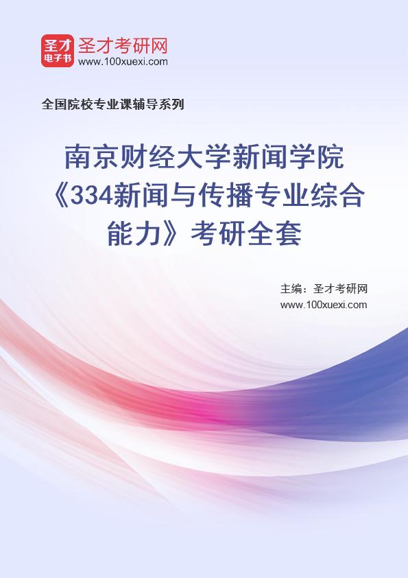 2021年南京财经大学新闻学院《334新闻与传播专业综合能力》考研全套
