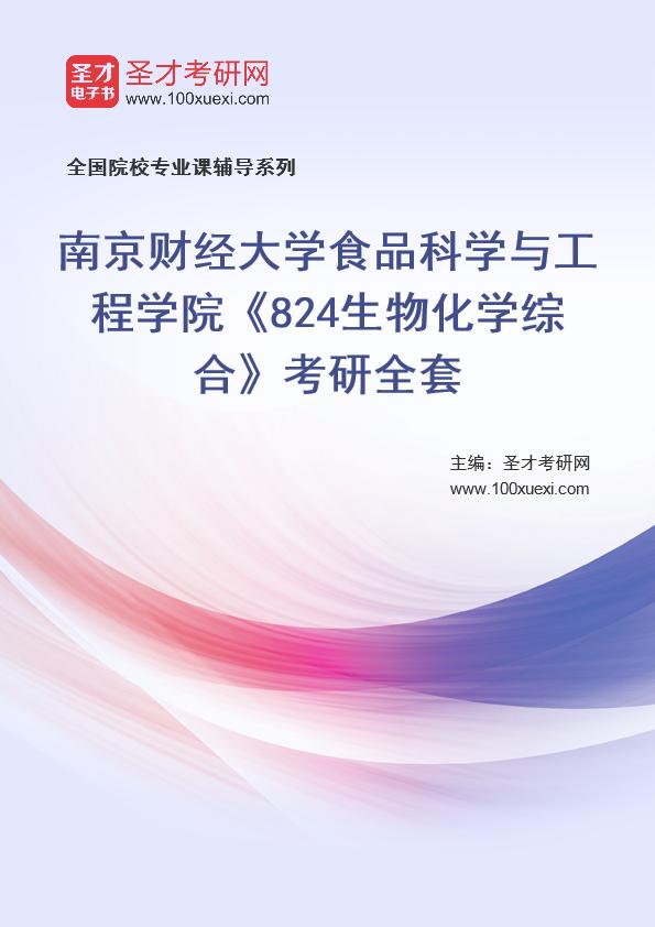 2021年南京财经大学食品科学与工程学院《824生物化学综合》考研全套