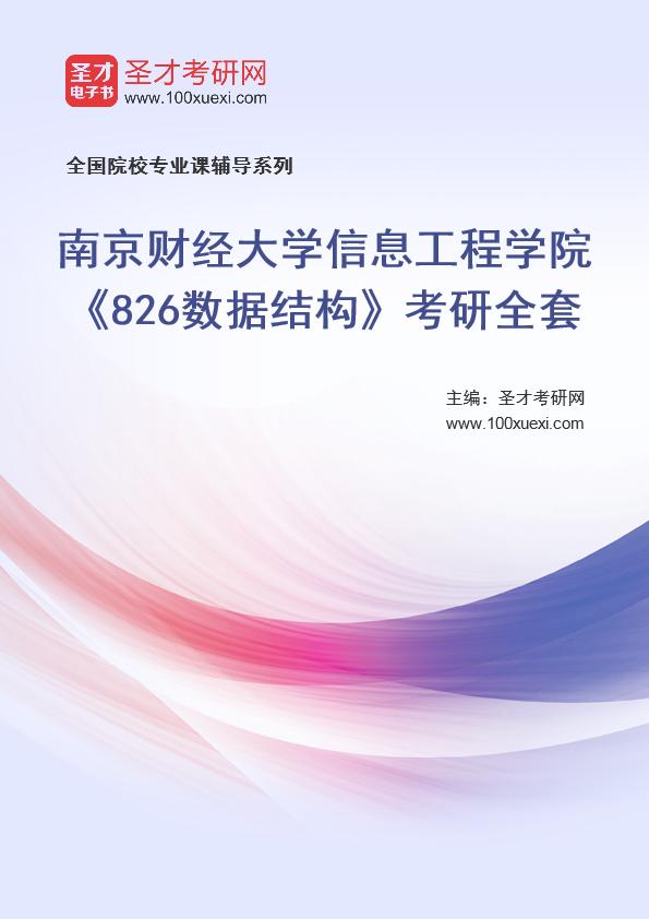2021年南京财经大学信息工程学院《826数据结构》考研全套