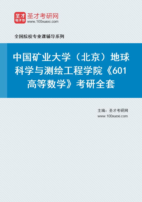 2021年中国矿业大学(北京)地球科学与测绘工程学院《601高等数学》考研全套