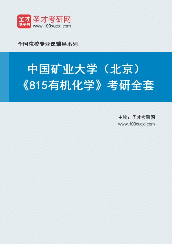 2021年中国矿业大学(北京)《815有机化学》考研全套