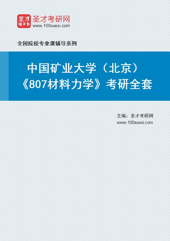 2021年中国矿业大学(北京)《807材料力学》考研全套