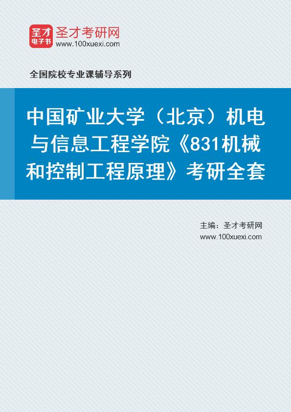 2021年中国矿业大学(北京)机电与信息工程学院《831机械和控制工程原理》考研全套
