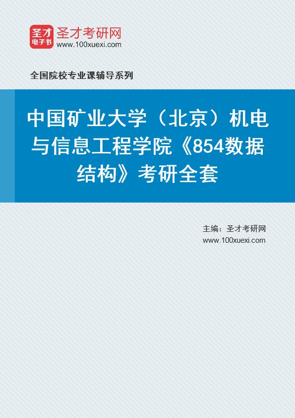 2021年中国矿业大学(北京)机电与信息工程学院《854数据结构》考研全套