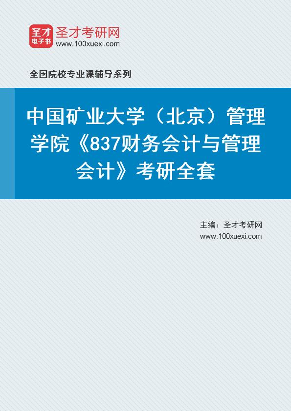 2021年中国矿业大学(北京)管理学院《837财务会计与管理会计》考研全套