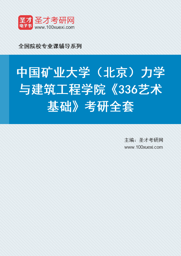 2021年中国矿业大学(北京)力学与建筑工程学院《336艺术基础》考研全套