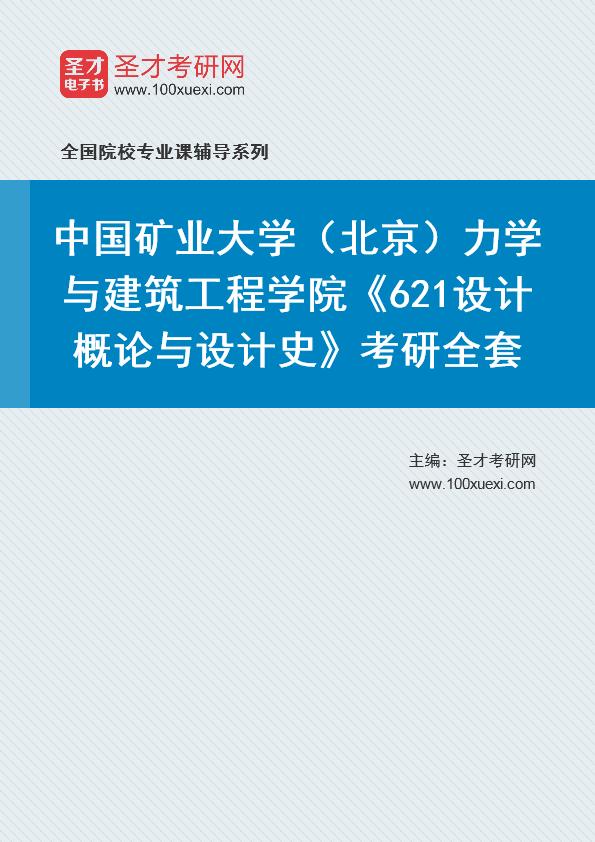 2021年中国矿业大学(北京)力学与建筑工程学院《621设计概论与设计史》考研全套