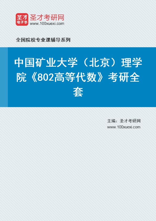 2021年中国矿业大学(北京)理学院《802高等代数》考研全套