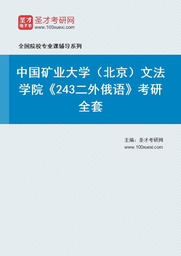 2021年中国矿业大学(北京)文法学院《243二外俄语》考研全套