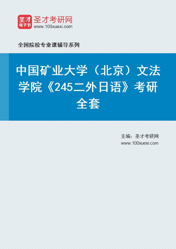 2021年中国矿业大学(北京)文法学院《245二外日语》考研全套
