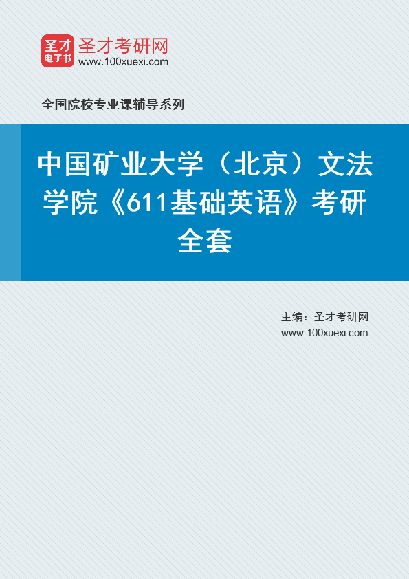 2021年中国矿业大学(北京)文法学院《611基础英语》考研全套