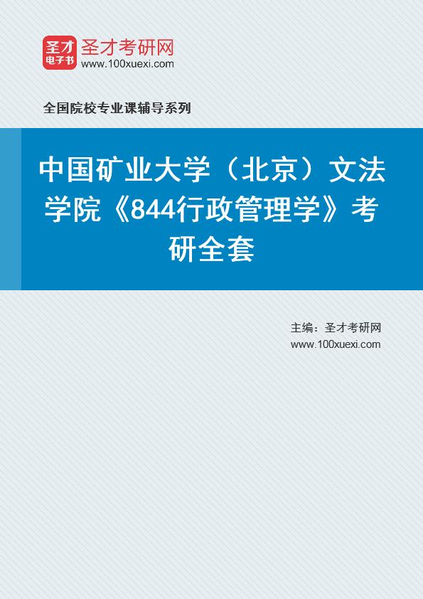 2021年中国矿业大学(北京)文法学院《844行政管理学》考研全套