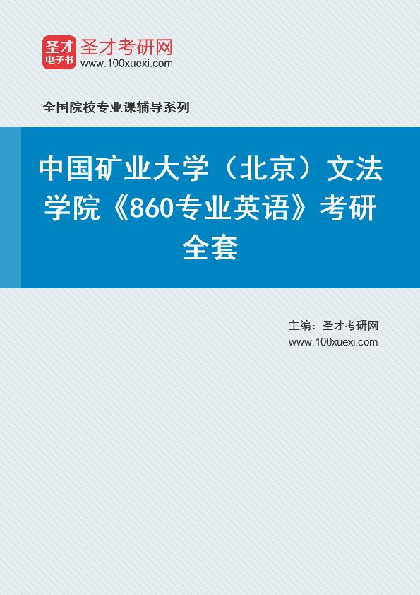 2021年中国矿业大学(北京)文法学院《860专业英语》考研全套