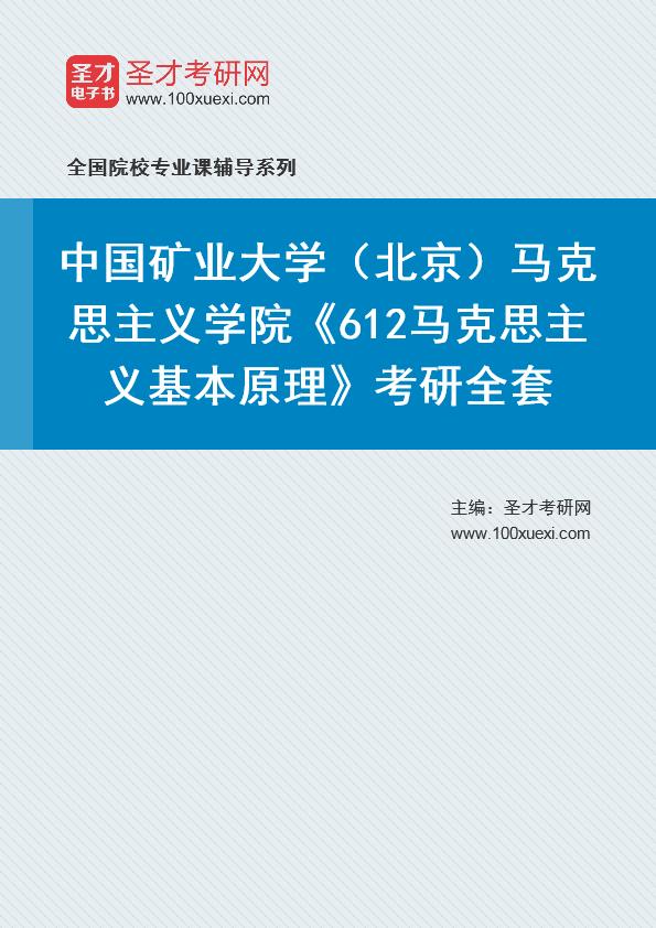 2021年中国矿业大学(北京)马克思主义学院《612马克思主义基本原理》考研全套