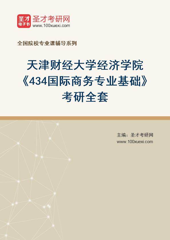 2021年天津财经大学经济学院《434国际商务专业基础》考研全套