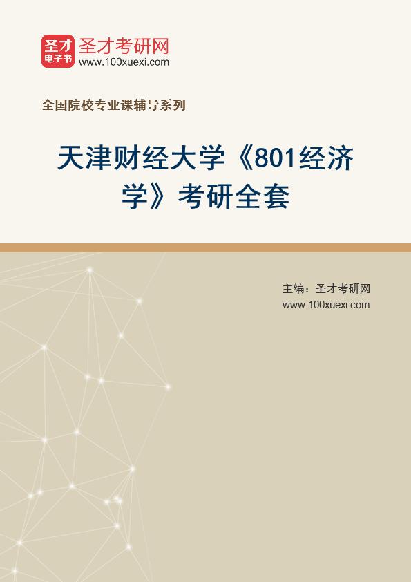 2021年天津财经大学《801经济学》考研全套