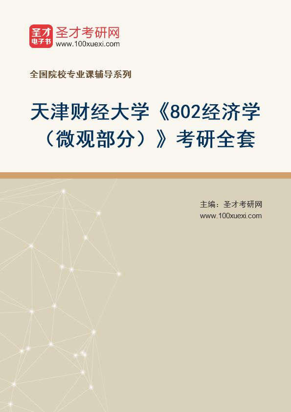 2021年天津财经大学《802经济学(微观部分)》考研全套