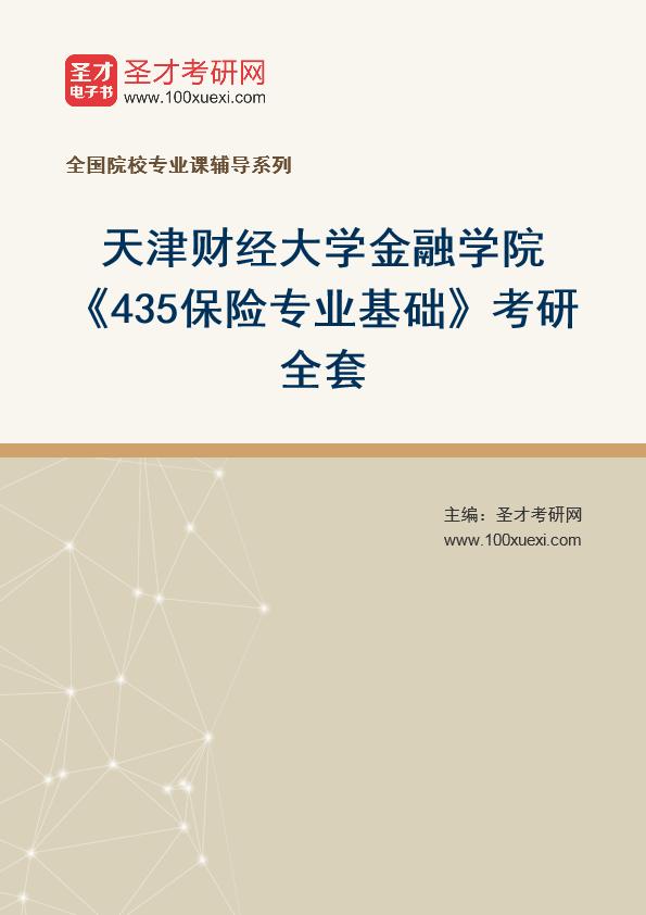 2021年天津财经大学金融学院《435保险专业基础》考研全套