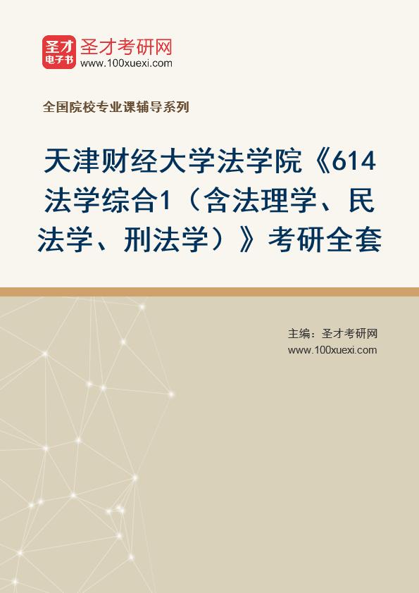 2021年天津财经大学法学院《614法学综合1(含法理学、民法学、刑法学)》考研全套