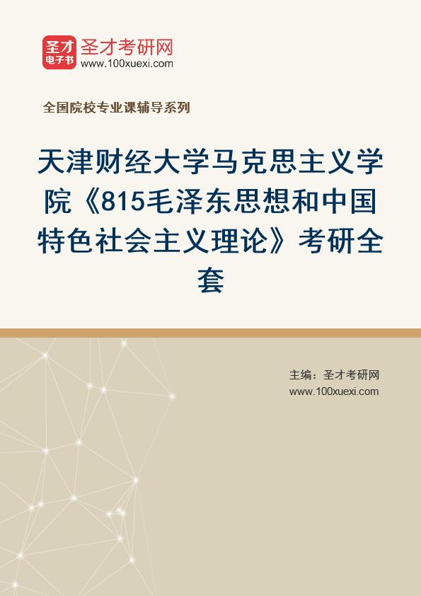 2021年天津财经大学马克思主义学院《815毛泽东思想和中国特色社会主义理论》考研全套