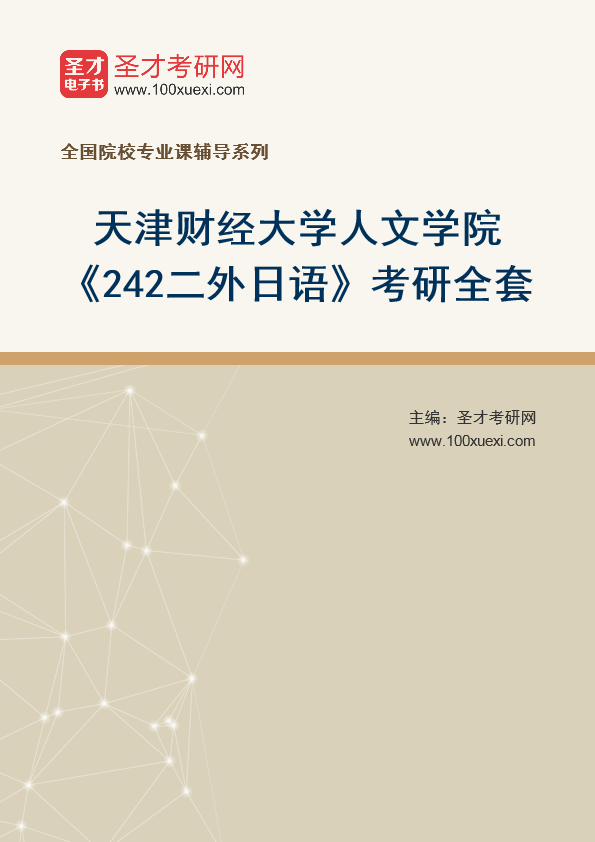 2021年天津财经大学人文学院《242二外日语》考研全套