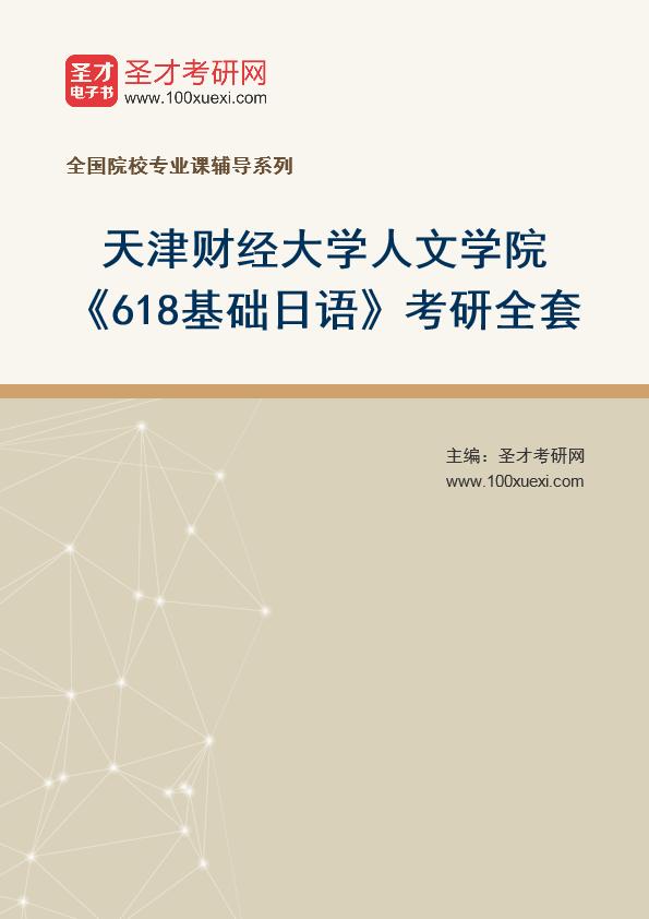 2021年天津财经大学人文学院《618基础日语》考研全套