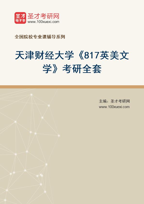 2021年天津财经大学《817英美文学》考研全套