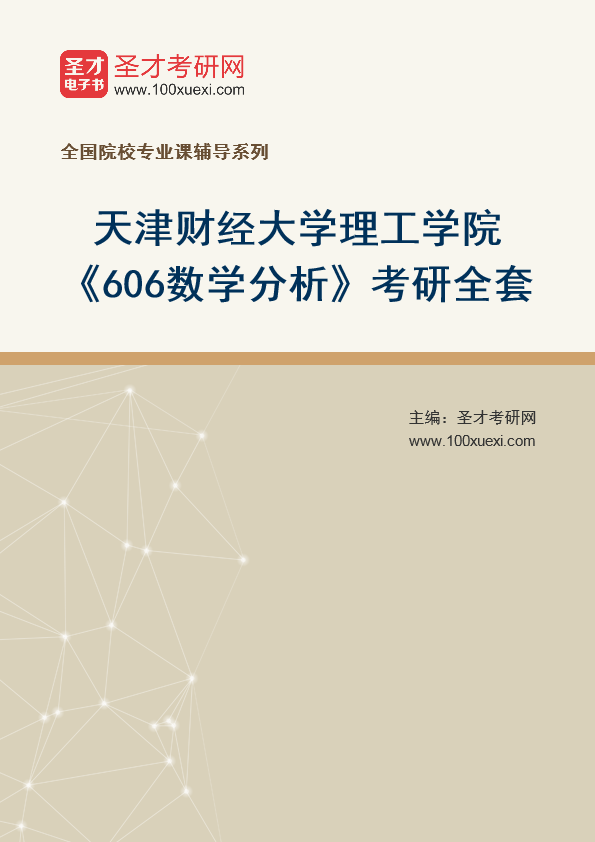 2021年天津财经大学理工学院《606数学分析》考研全套