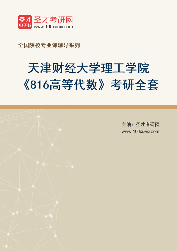 2021年天津财经大学理工学院《816高等代数》考研全套
