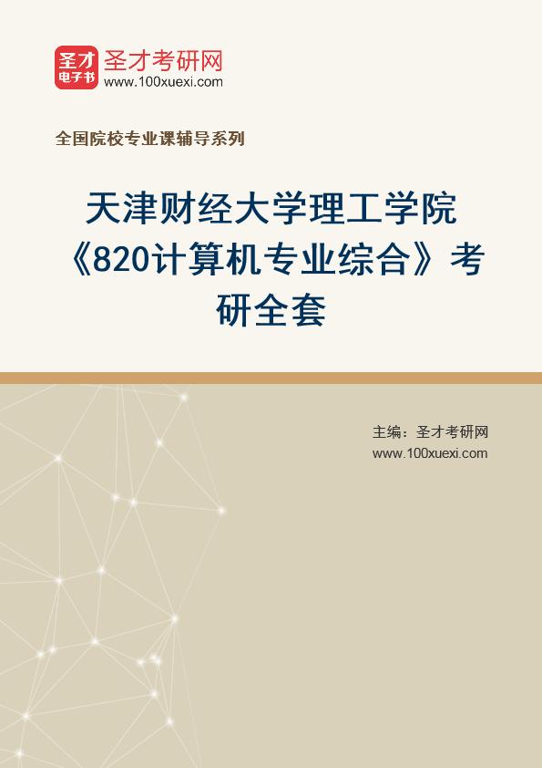 2021年天津财经大学理工学院《820计算机专业综合》考研全套