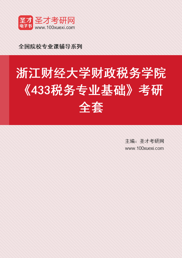 2021年浙江财经大学财政税务学院《433税务专业基础》考研全套