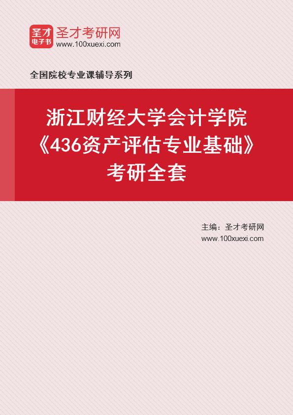 2021年浙江财经大学会计学院《436资产评估专业基础》考研全套