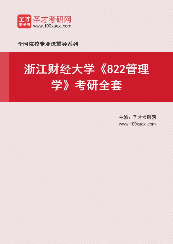 2021年浙江财经大学《822管理学》考研全套