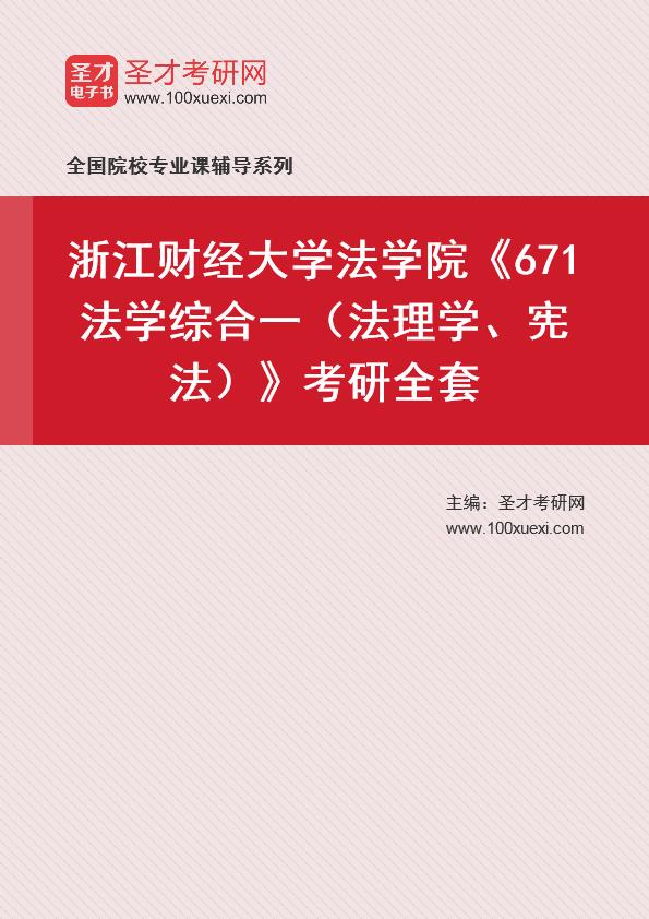 2021年浙江财经大学法学院《671法学综合一(法理学、宪法)》考研全套