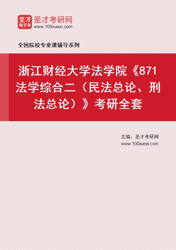 2021年浙江财经大学法学院《871法学综合二(民法总论、刑法总论)》考研全套