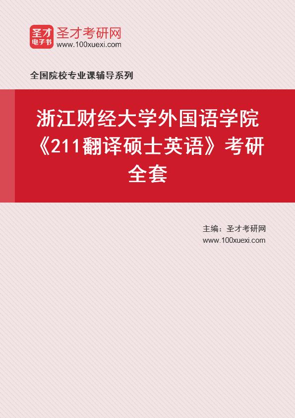 2021年浙江财经大学外国语学院《211翻译硕士英语》考研全套