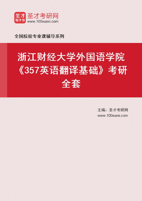 2021年浙江财经大学外国语学院《357英语翻译基础》考研全套